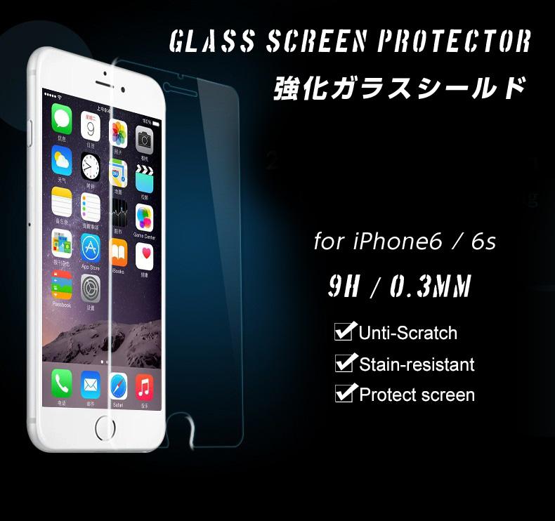 iphone6s 強化ガラス