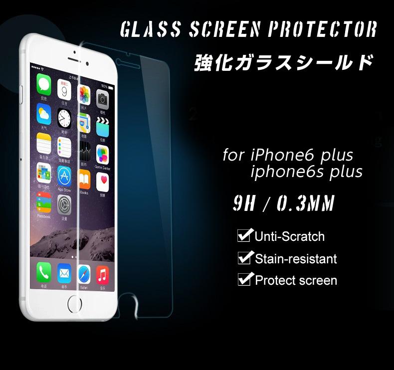 iphone6s plus 強化ガラス