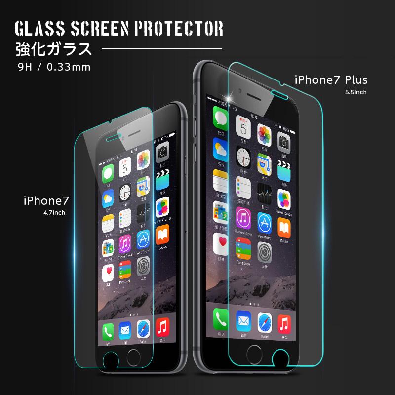 iphone7 plus 強化ガラス