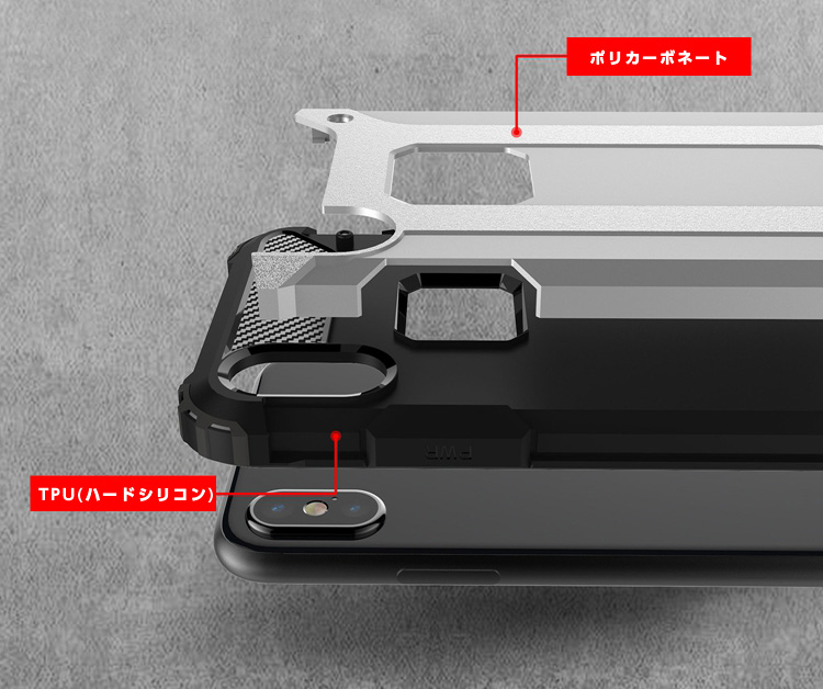 iPhone X 耐衝撃ケース