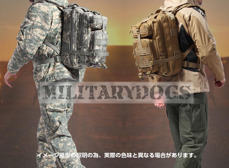 軍用バックパック